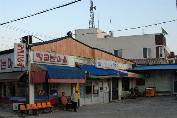samga myeon 삼가면 in Korea
