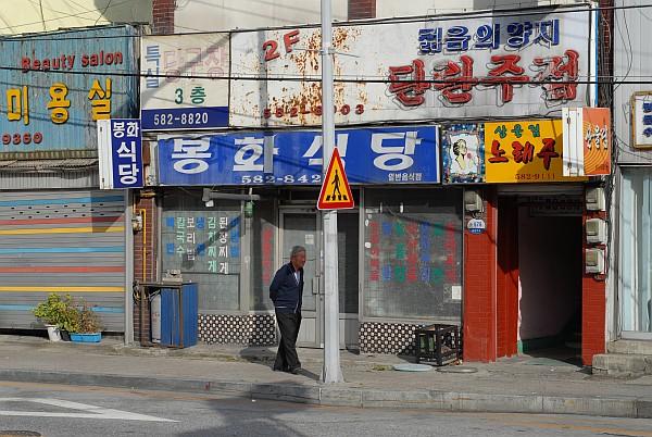 Korea Taebaek