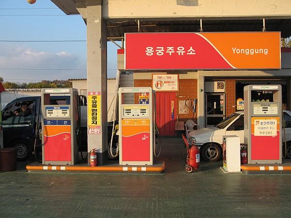 Yonggung Korae