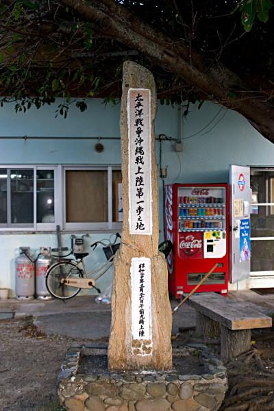 Kerama Zanami Jima Japan